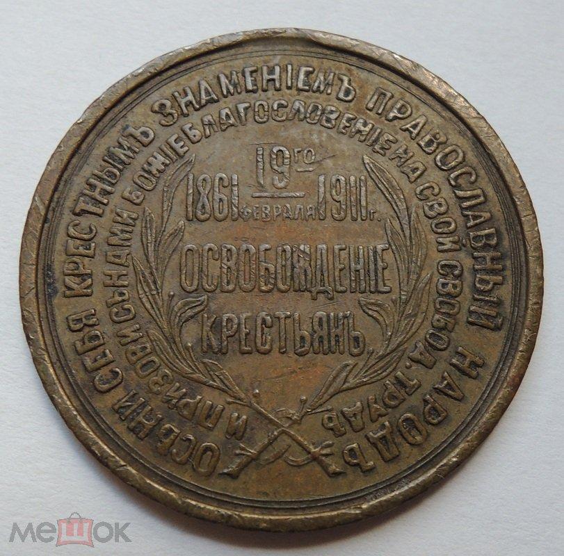 """Памятный жетон """"Освобождение крестьян 19 февраля 1861- 1911. Александр II"""", латунь."""