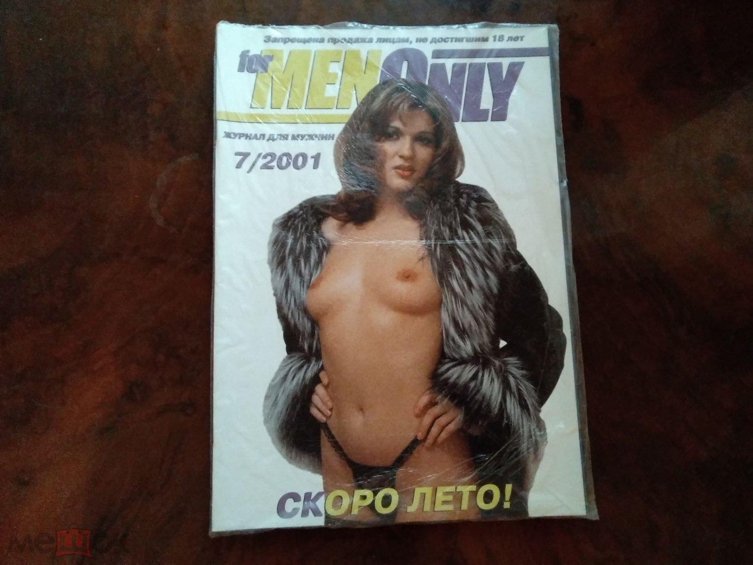 """ЭРОТИЧЕСКИЙ ЖУРНАЛ """"MENONLY"""" .Рассказы на русском языке.Журнал для мужчин."""