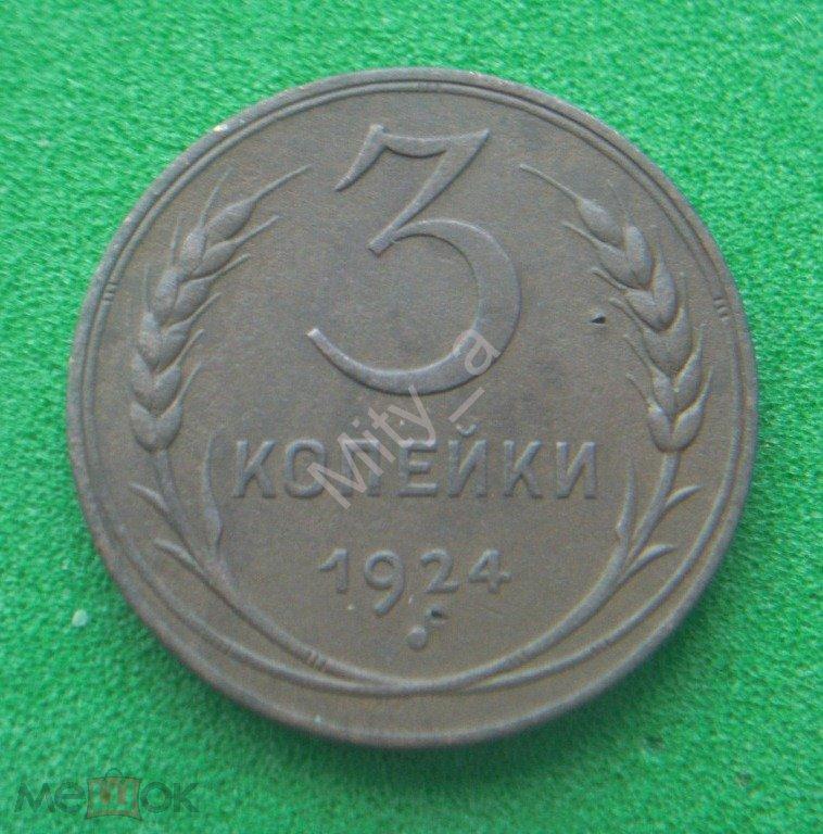 3 копейки  1924 г.  !!!!!!!!!!Z!!1        РАСПРОДАЖА!!!!!!!  СМОТРИТЕ МОИ ЛОТЫ с 1810года !!!