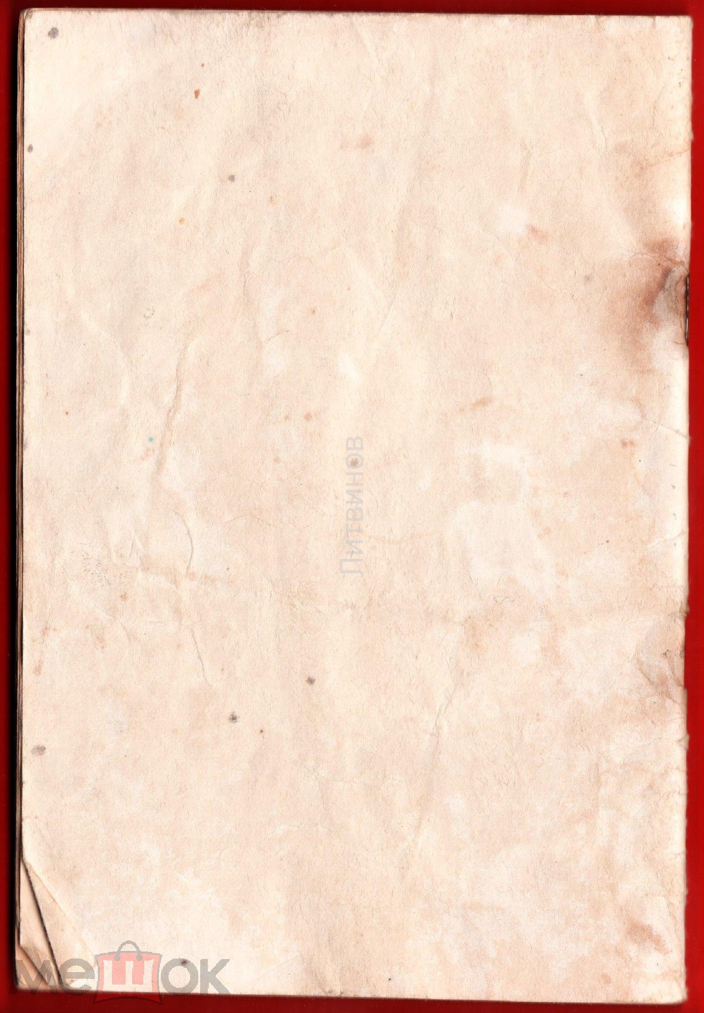 96599 Стиральная машина тула 2 Тульский совнархоз инструкция брошюра 50-е