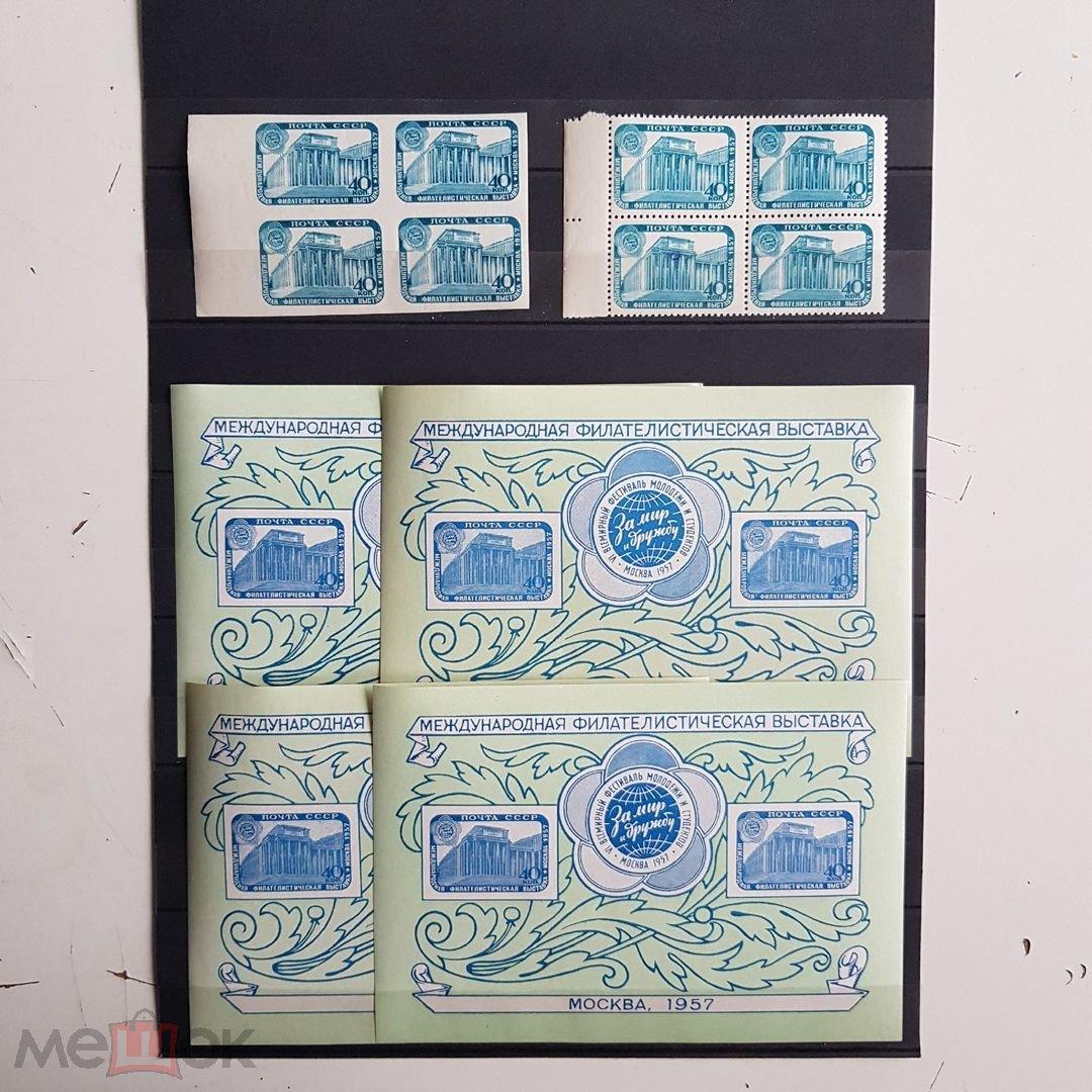 1957г. Фил. выставка Серия в КВБЛ + блоки (типы) Сол. 2048-2050 MNHOG