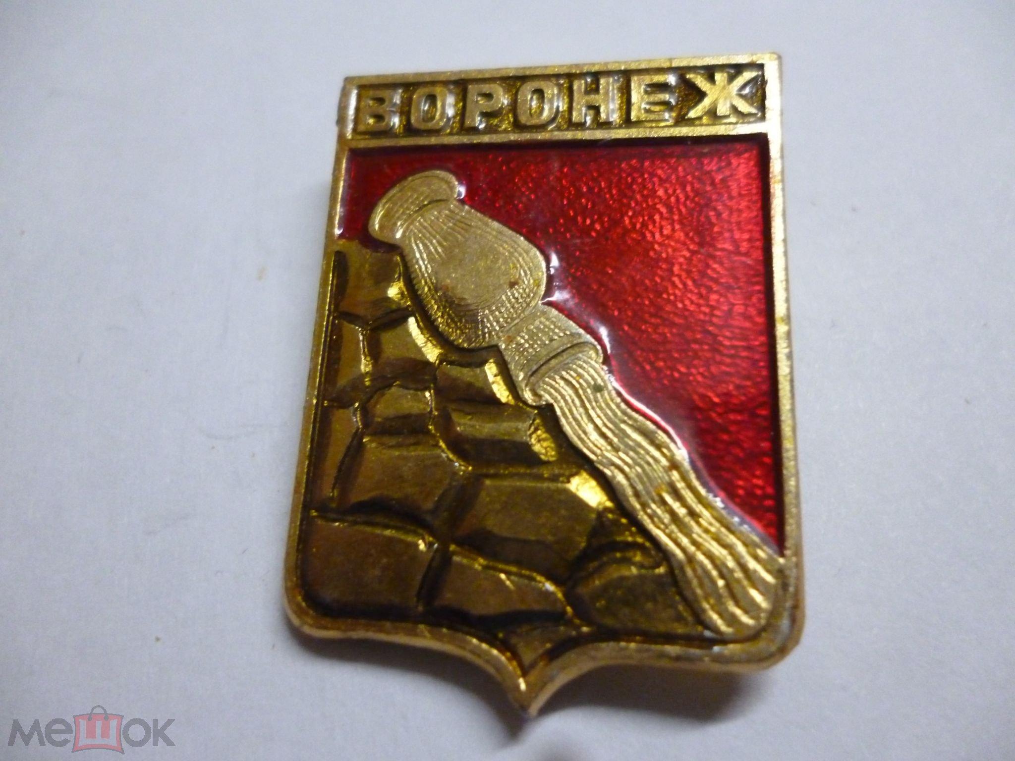 №22 Знак  СССР ГЕРАЛЬДИКА ГЕРБ ГОРОДА ВОРОНЕЖ