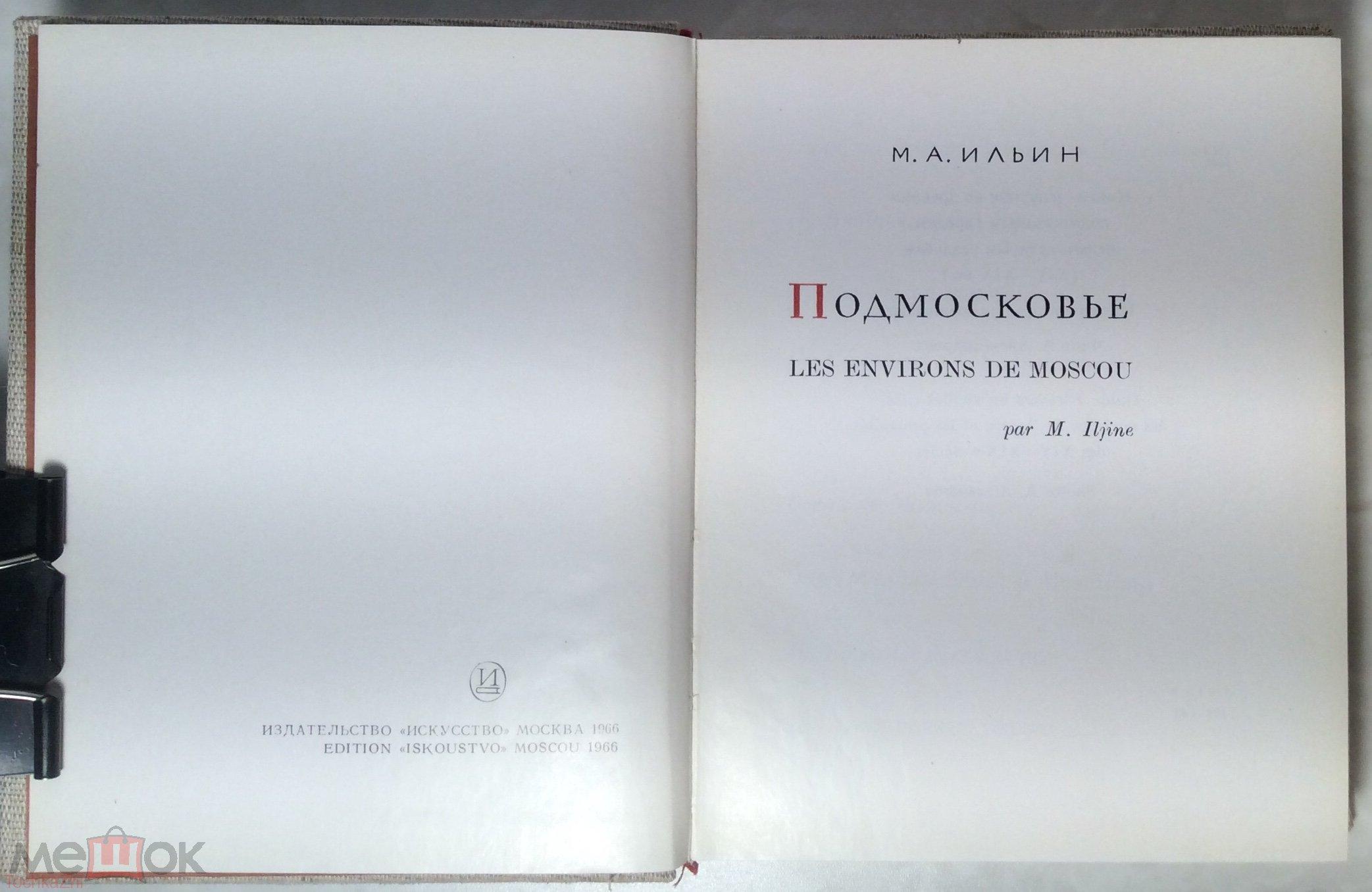 Ильин М.А. Подмосковье. Книга-спутник по древним подмосковным городам, селам и старым усадьбам.