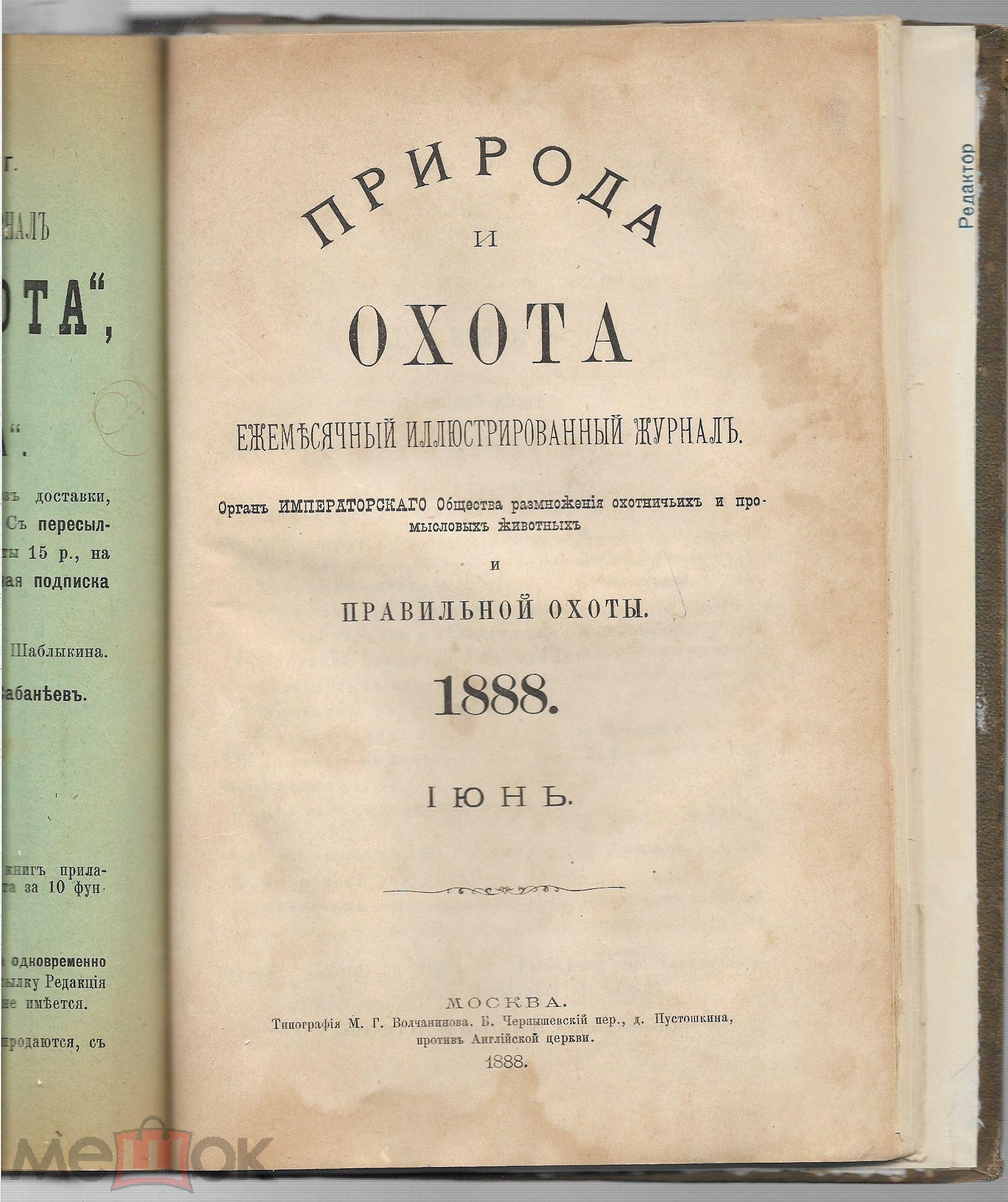 Журнал Природа и Охота 1888 год.(5 номеров)