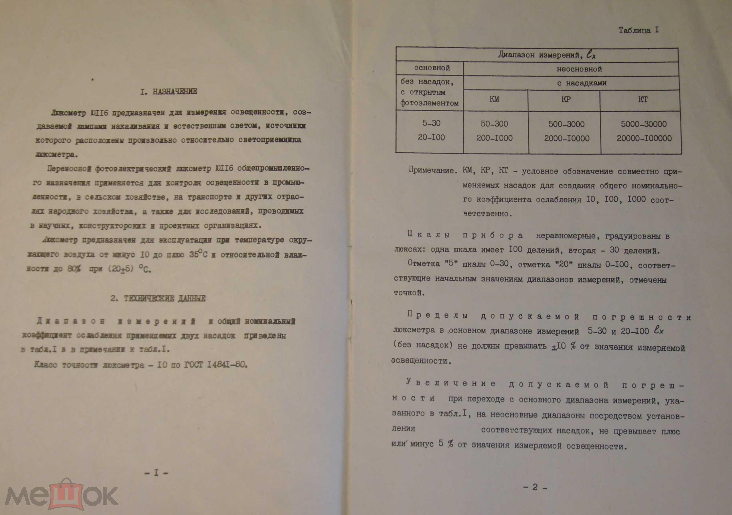 Книга Люксметр Ю116 Техническое описание и инструкция по эксплуатации + схема + ПЭ