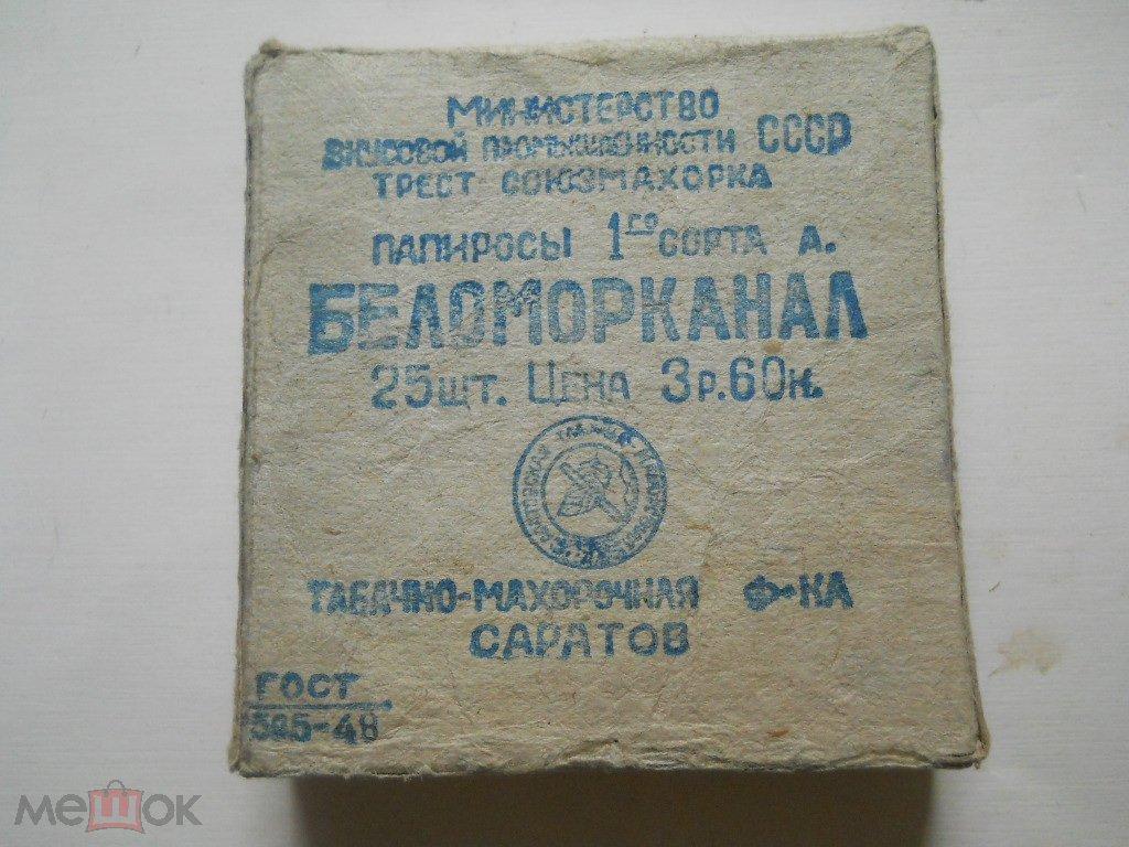 Папиросы Беломорканал Саратов гост 1948 г 3р 60 к  СССР   агитация   соцреализм