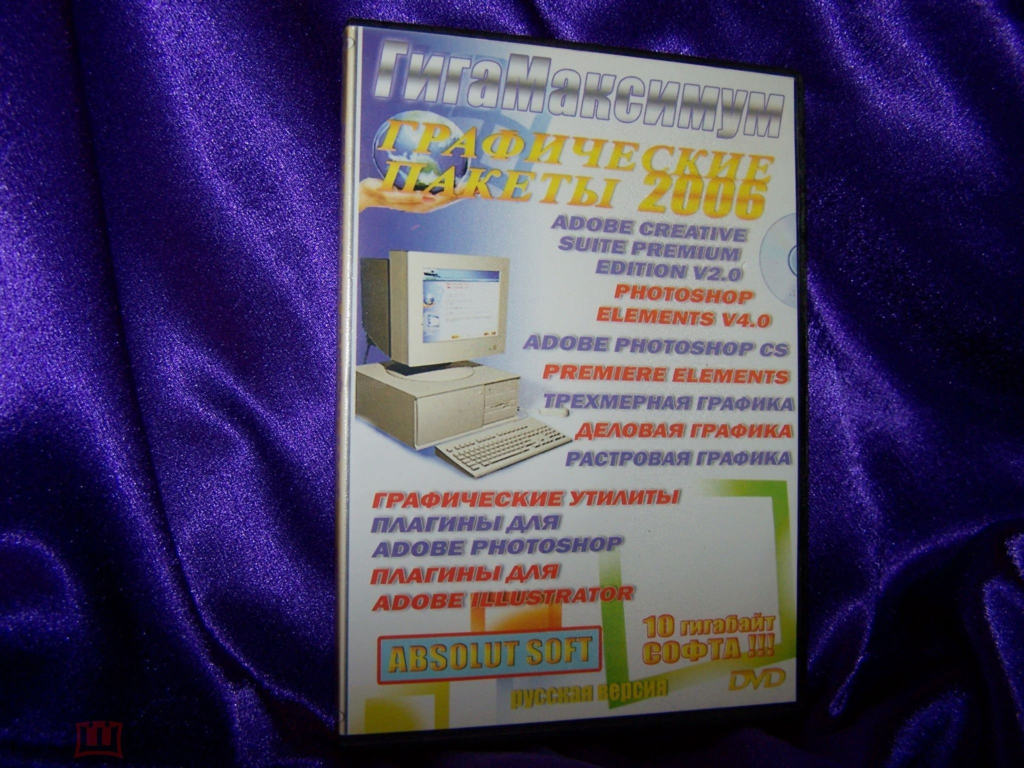 Гигамаксимум!   Графические пакеты 2006 г. 10 Гигабайт софта !!!
