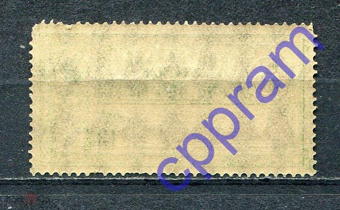 РОССИЯ 1918 контрольная марка номинал 3 руб.