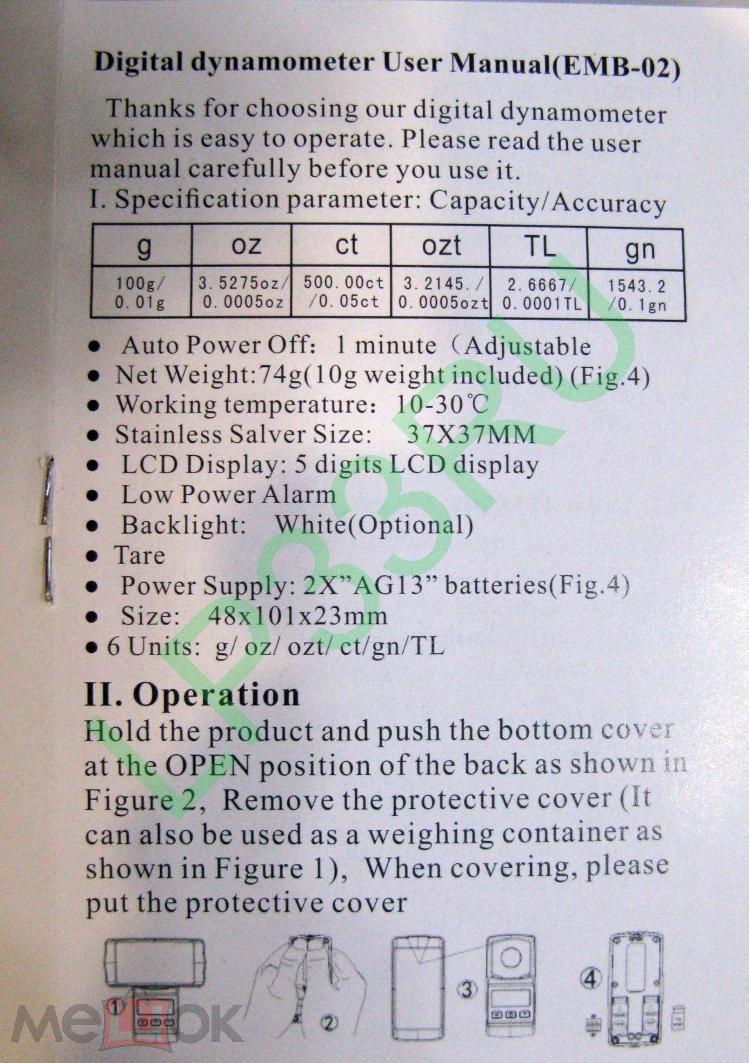 Весы универсальные (0,01гр. - 100гр.) для настройки параметров винилового проигрывателя
