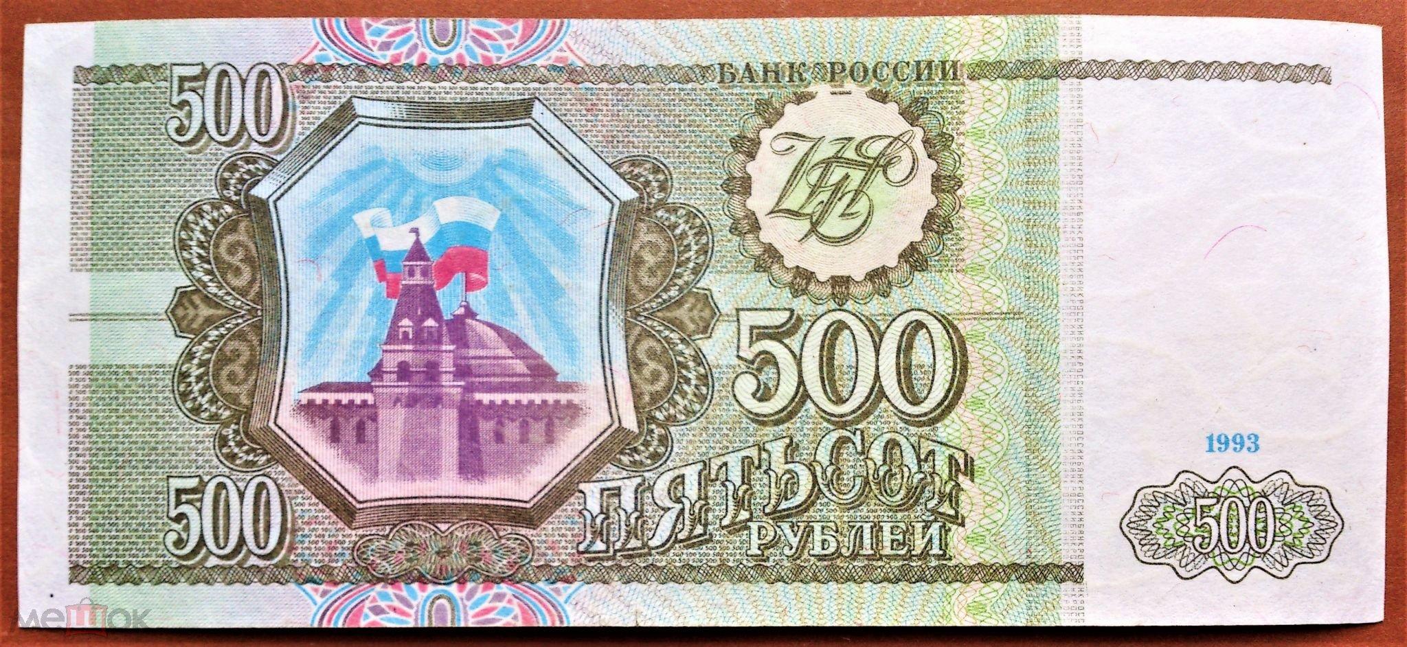 500  РУБЛЕЙ  1993 г.  СЕРАЯ  БУМАГА .  ХОРОШЕЕ  СОСТОЯНИЕ .  ОРИГИНАЛ .  №  ЭВ 6178983