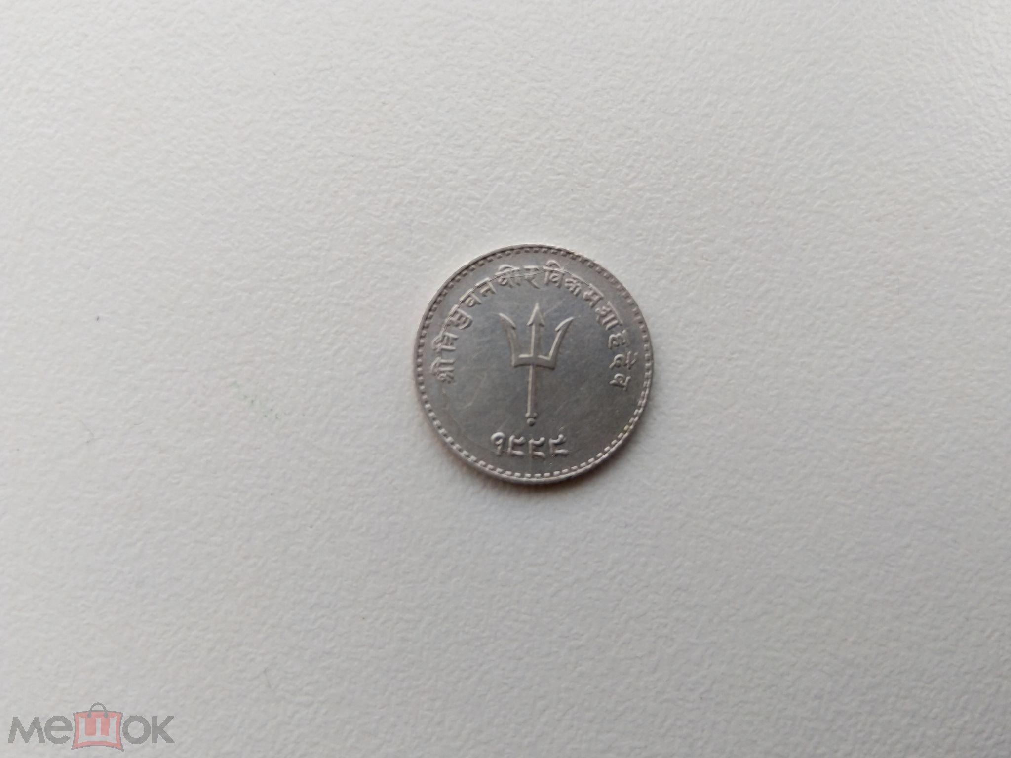 Непал. 20 пайс 1942 г. Серебро.