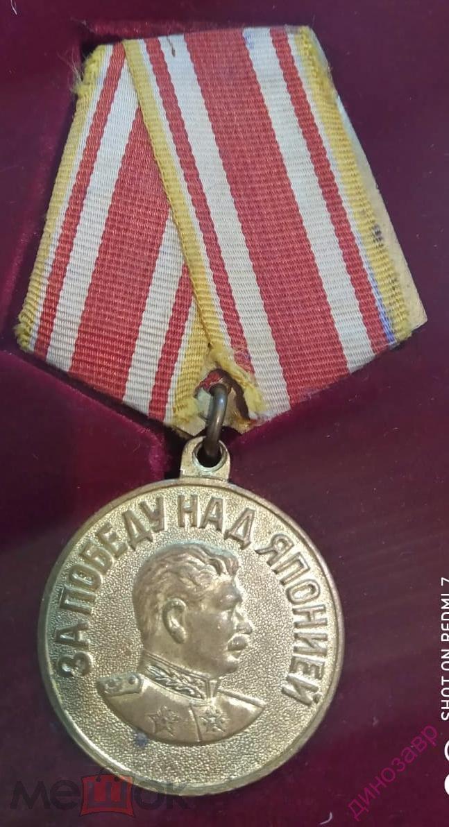 Медаль За победу над Японией 3 сентября 1945 года №2. Оригинал! Состояние!
