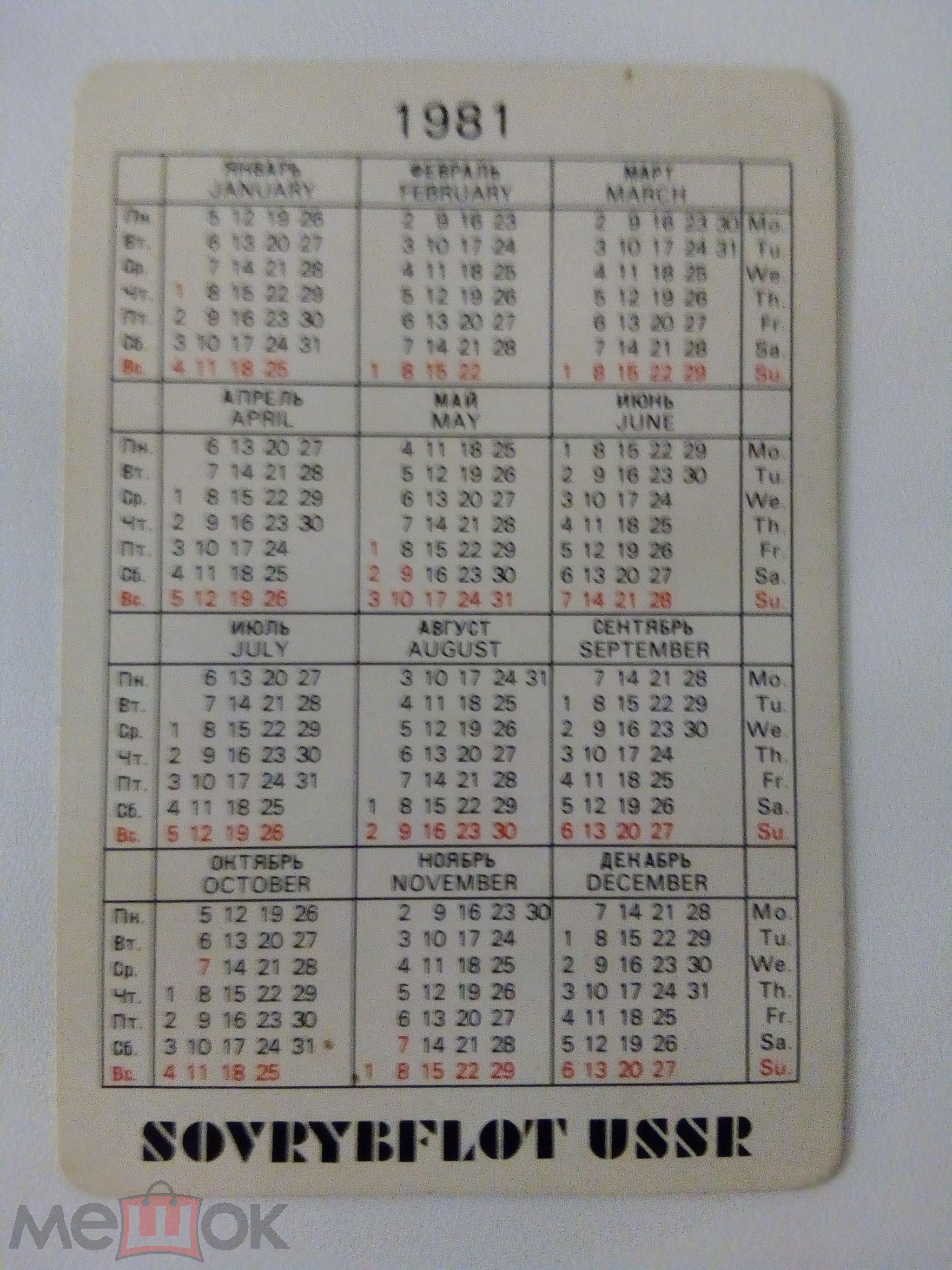 Календарик стерео Соврыбфлот СССР 1981г