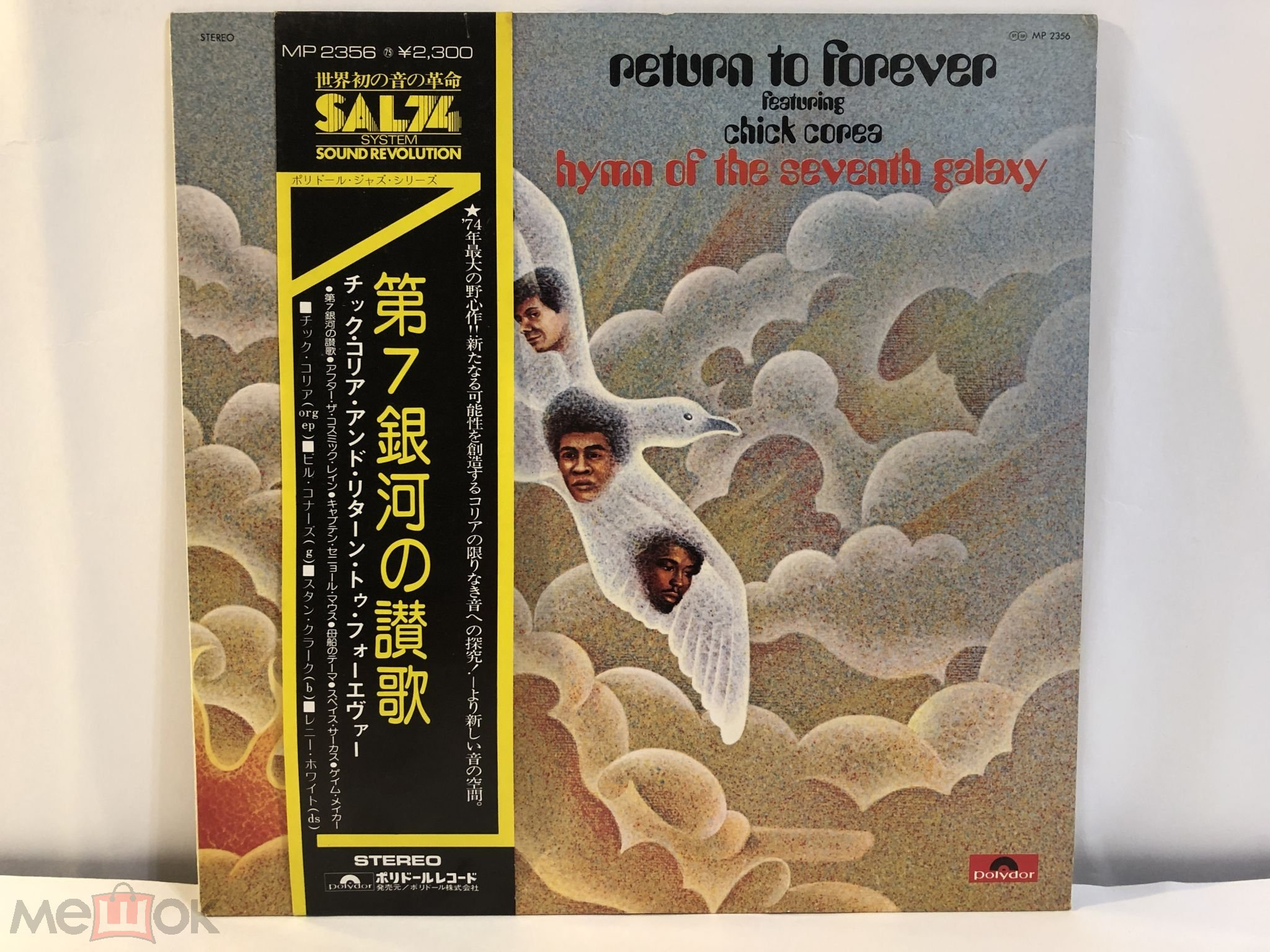 LP RETURN TO FOREVER & CHICK COREA - Hymn Of The Seventh Galaxy (1973) JAPAN (MP 2356) OBI EX+/EX+