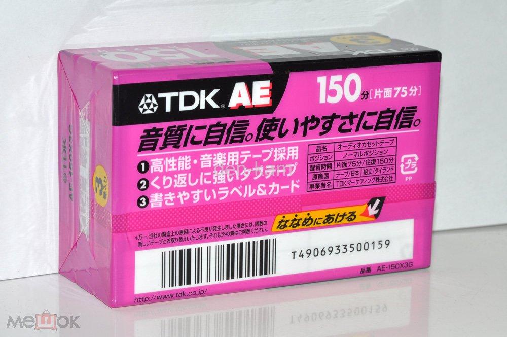 TDK AE 150 3PACK 2002г (Type I) JAPAN MARKET (3242-1) ЦЕНА ЗА 3 ШТ!!!