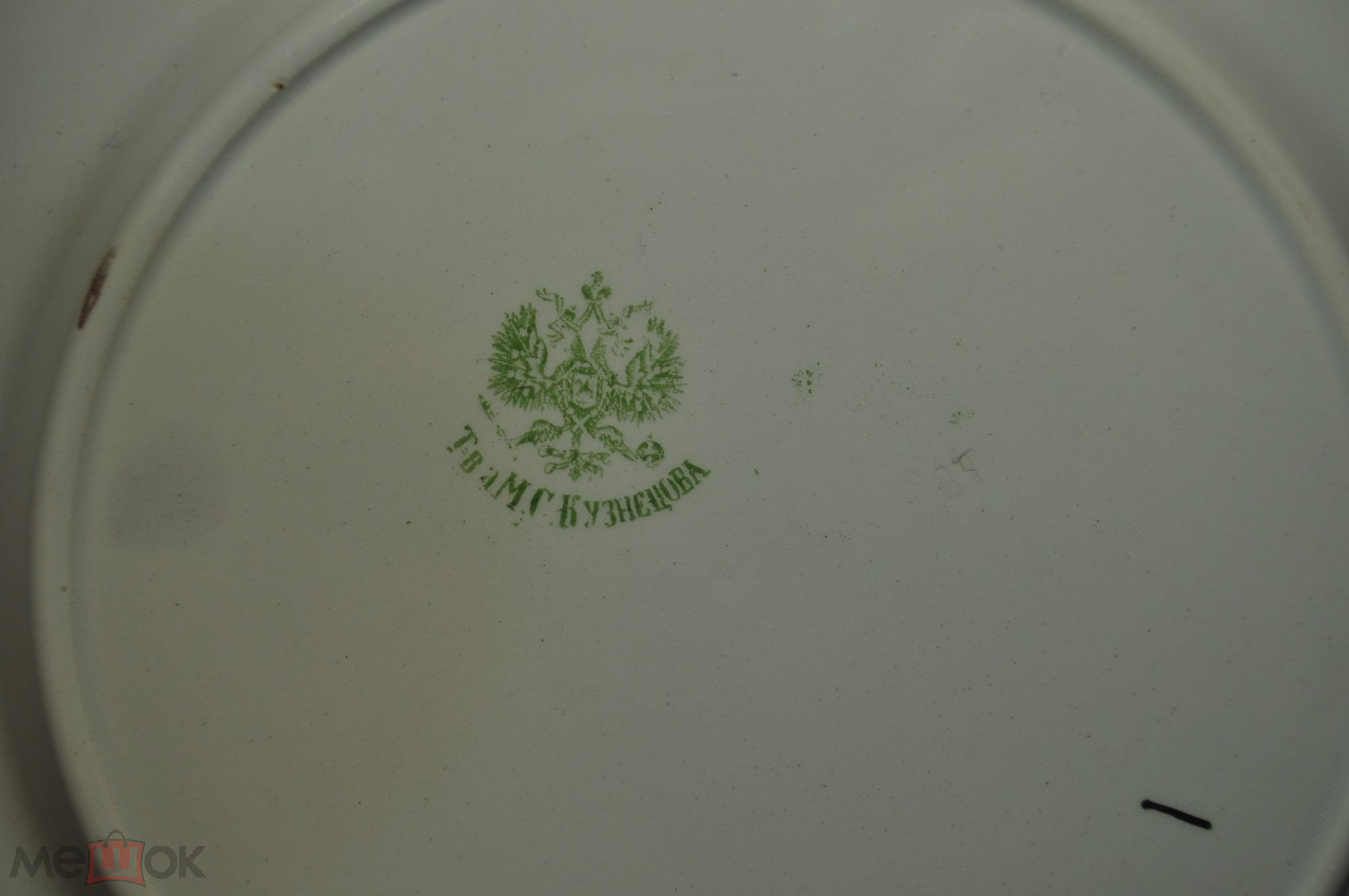 Тарелка декоративная т-во МС Кузнецова. Красавица - С рубля