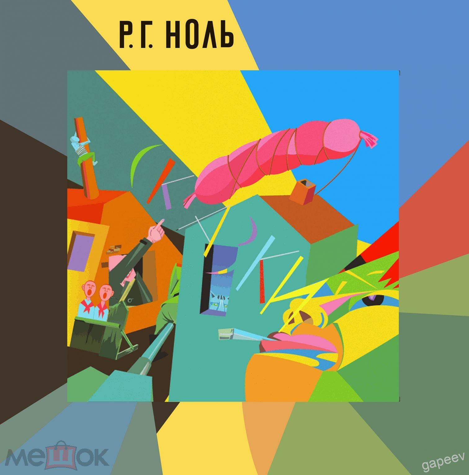 """НОЛЬ - """"СКАЗКИ"""" (полная версия, 2019) жёлтый винил, 3D, 200 экз."""