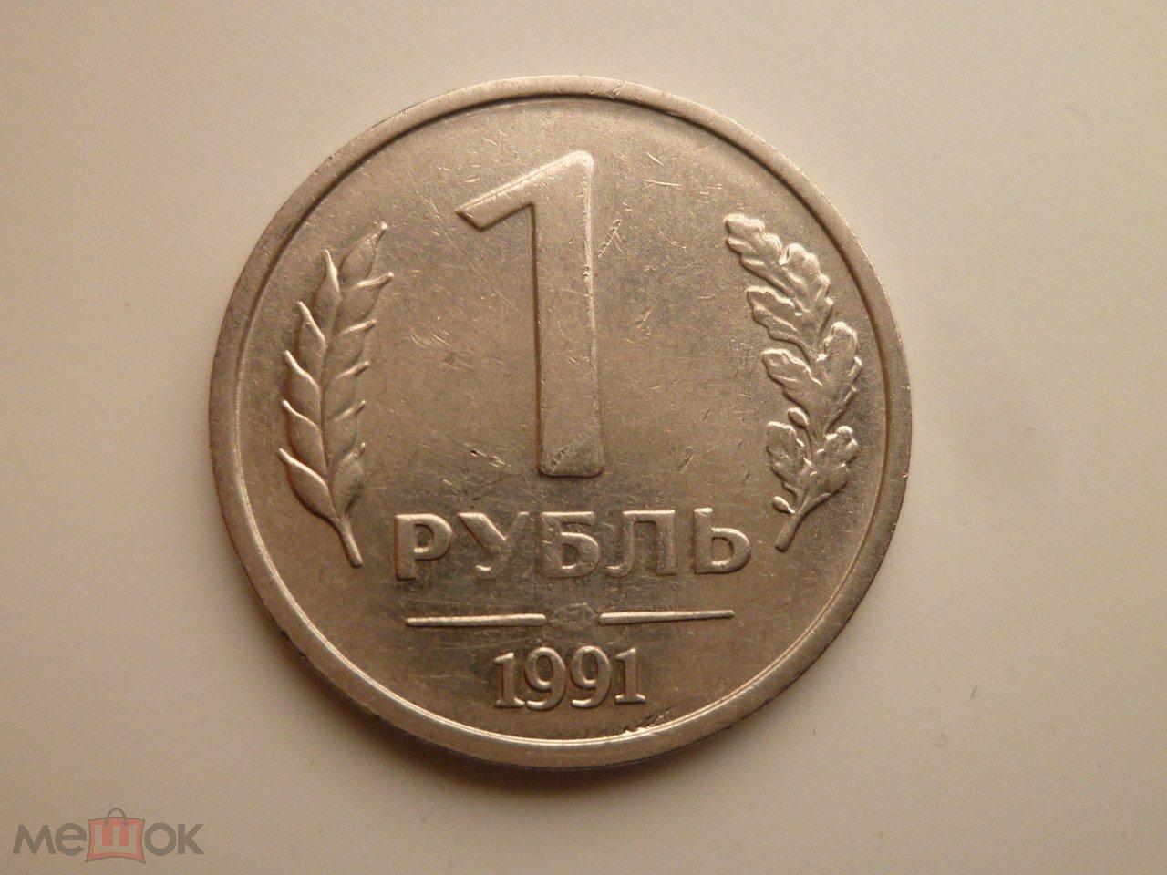1 рубль 1991 года ЛМД ГКЧП. Отличное состояние! БРАК. Смещение. Непрочекан монетного двора 2818