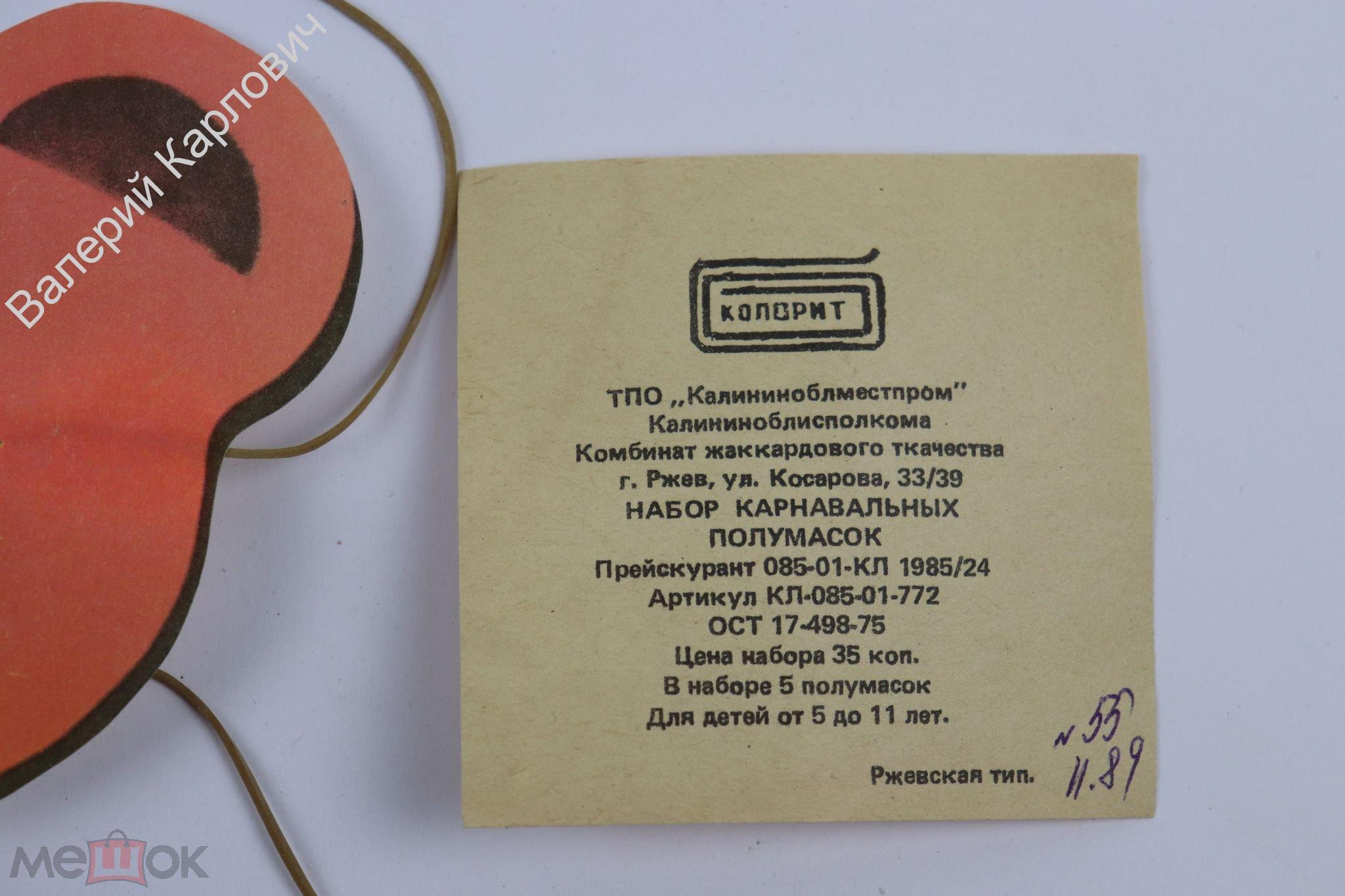 МАСКА Новогодняя Карнавальная  Набор 3 шт. СССР  (И1024)