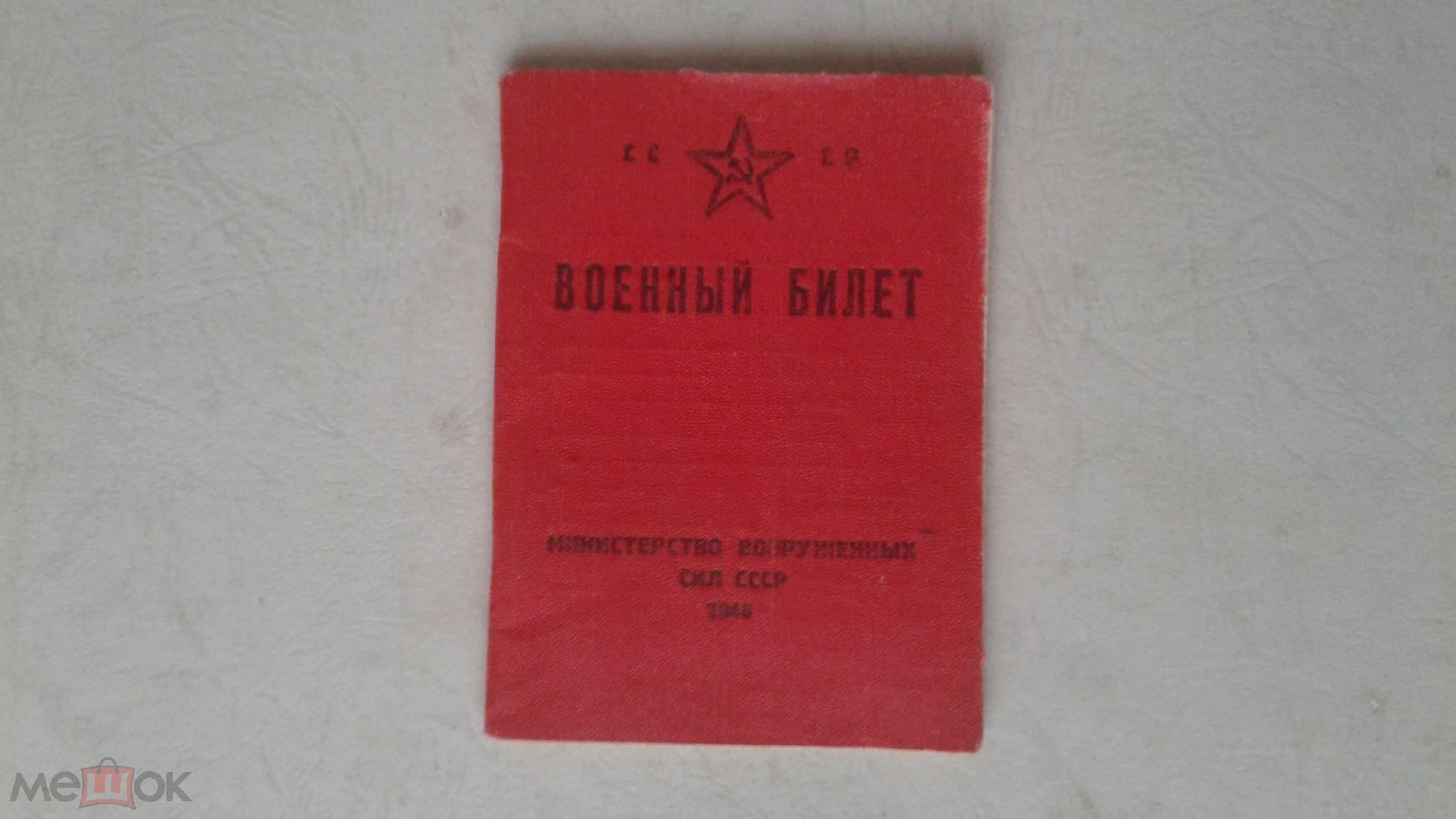 Военный билет, 1947г