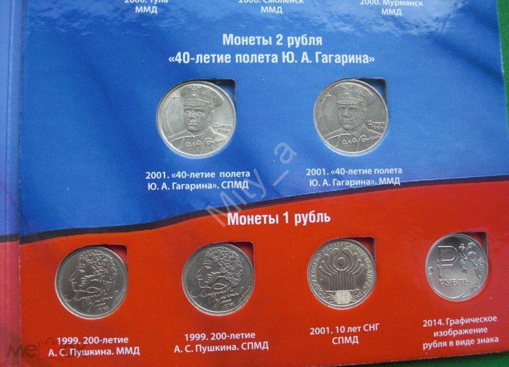 2 руб Города герои+Гагарин + 1руб Пушкин+СНГ + Знак Рубля. всего 13 монет в АЛЬБОМЕ!!!!!!2