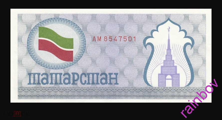 Татарстан. Банкнота 100 рублей 1991-1992 .Серый цвет Серия АМ !!!. UNC