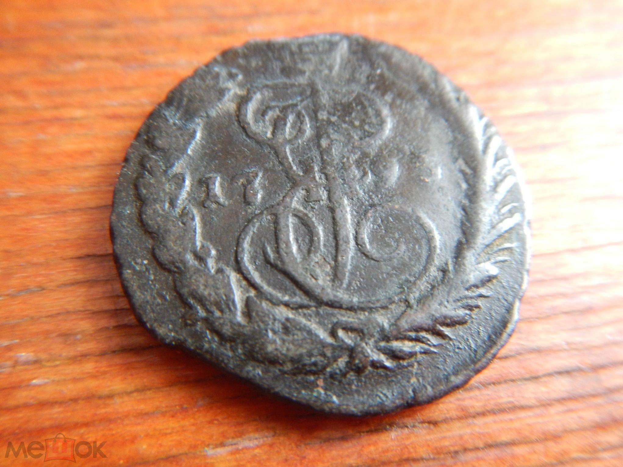 Копейка 1795 г. е.м.