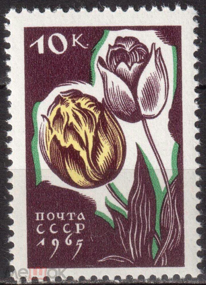 СССР. 1965 год. Цветы. Тюльпаны. Марка. Состояние**