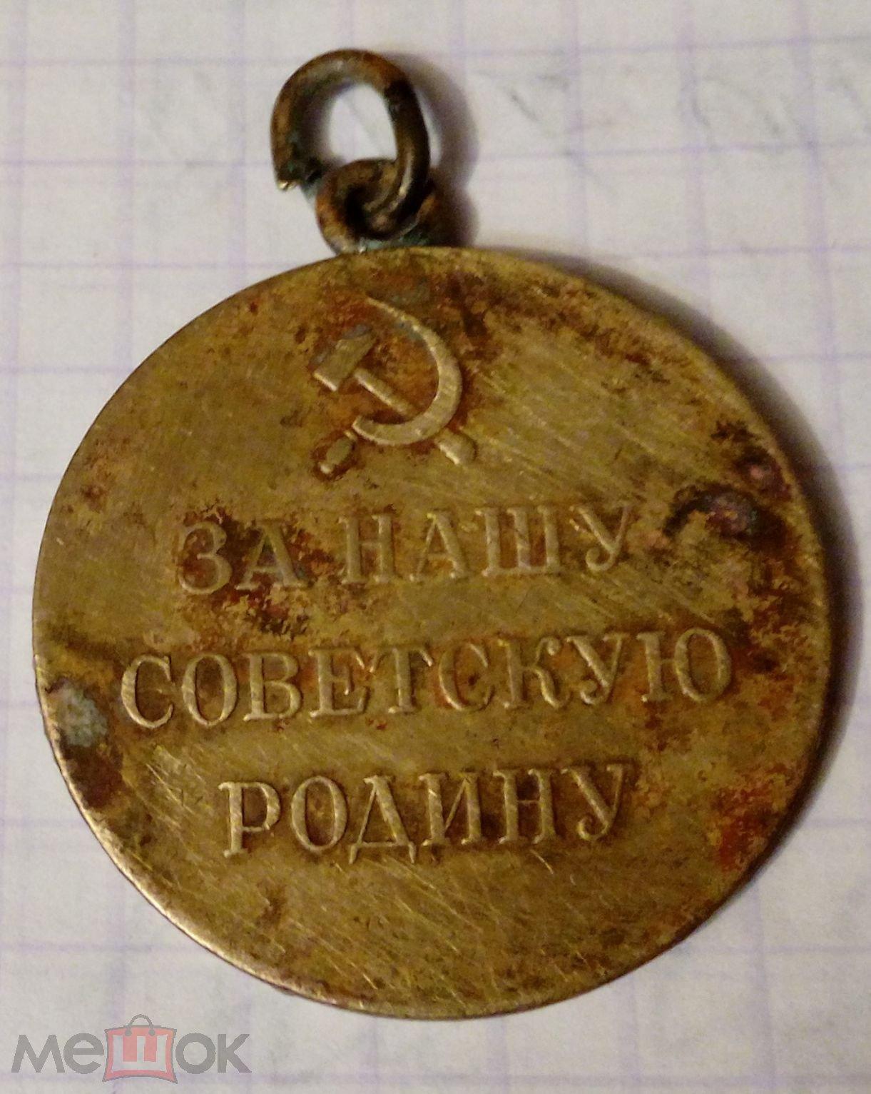 """Медаль """" За Оборону Москвы"""". СССР. С 1 рубля!"""