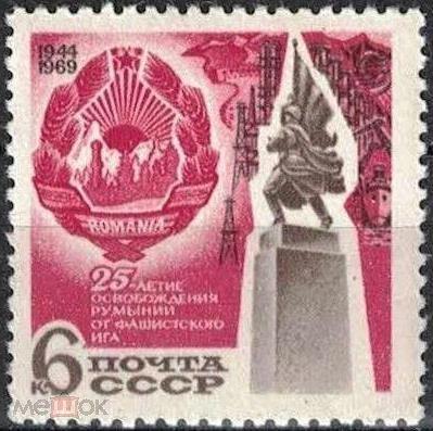 СССР 1969 25 лет освобождению Румынии **