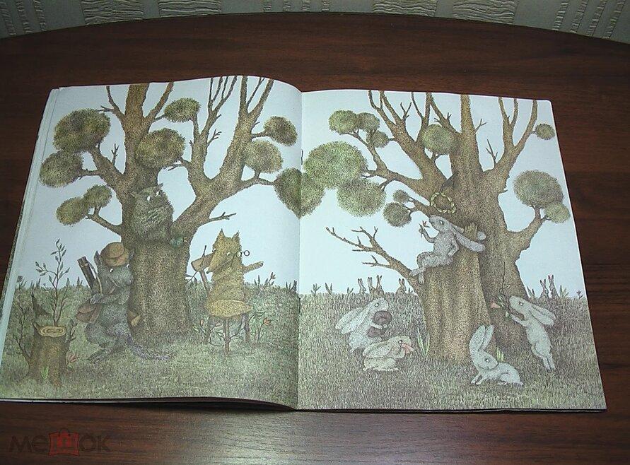 Козлов Ежик в тумане 1981 Сказки для детей Художник Шульгина Детская СССР