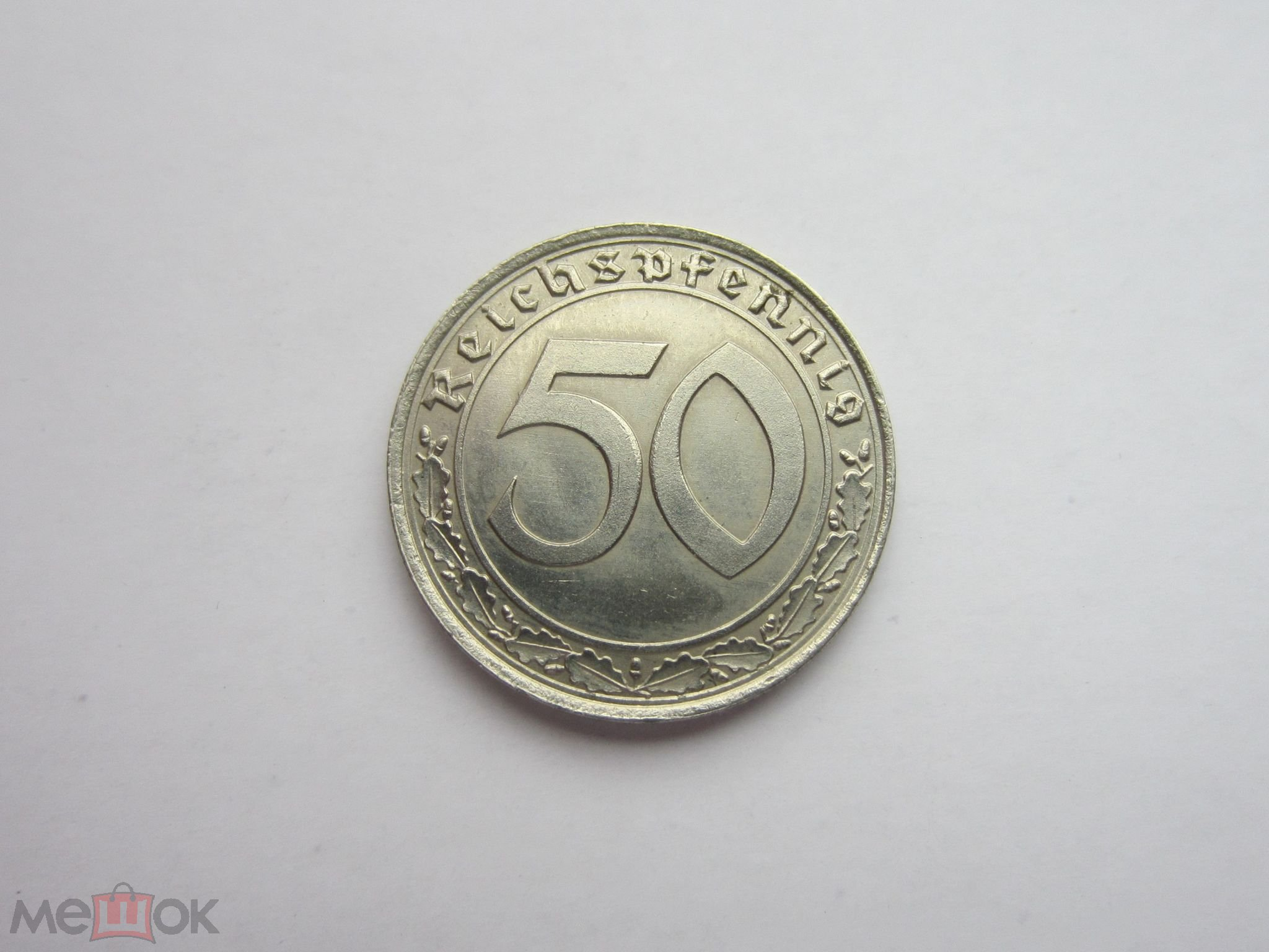Германия 50 пфеннигов 1939 А отличная плюс  № 1311