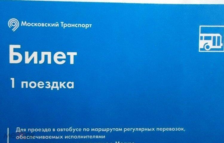 Москва Московский Транспорт Мосгортранс 1 поездка наземный синий 02.11.2017