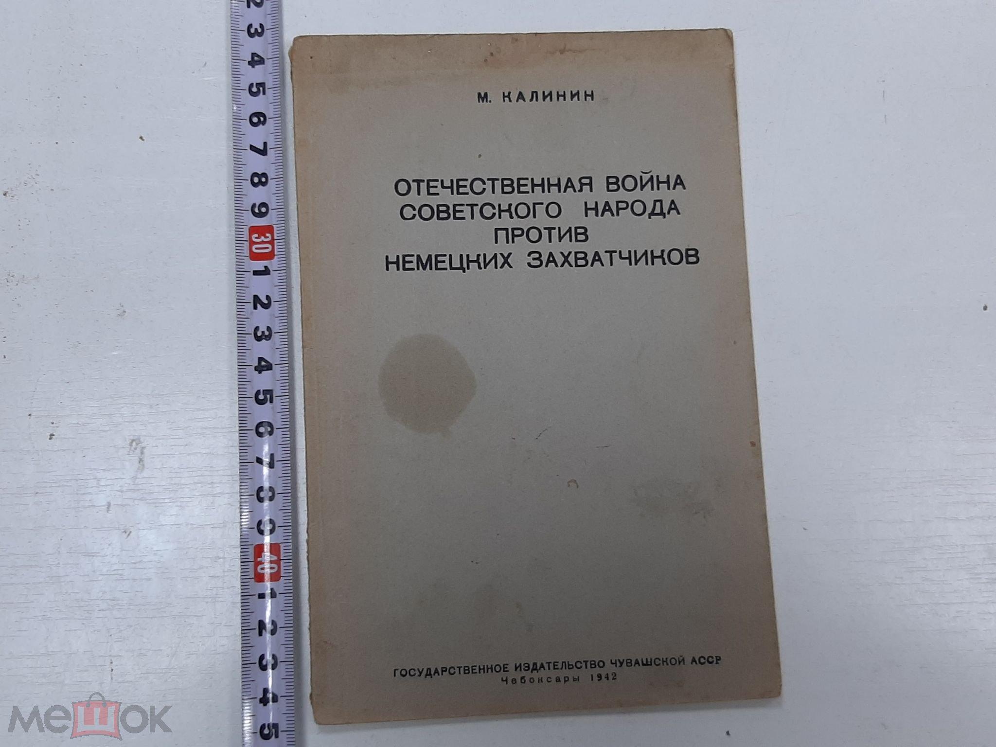 Калинин М.И. Отечественная война советского народа против немецких захватчиков. Чебоксары 1942 год