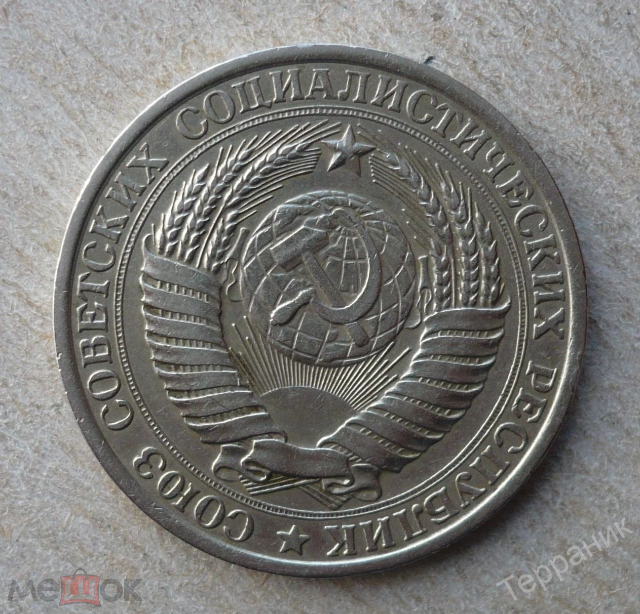 1 рубль СССР 1961 года.Годовик.Оригинал 100%