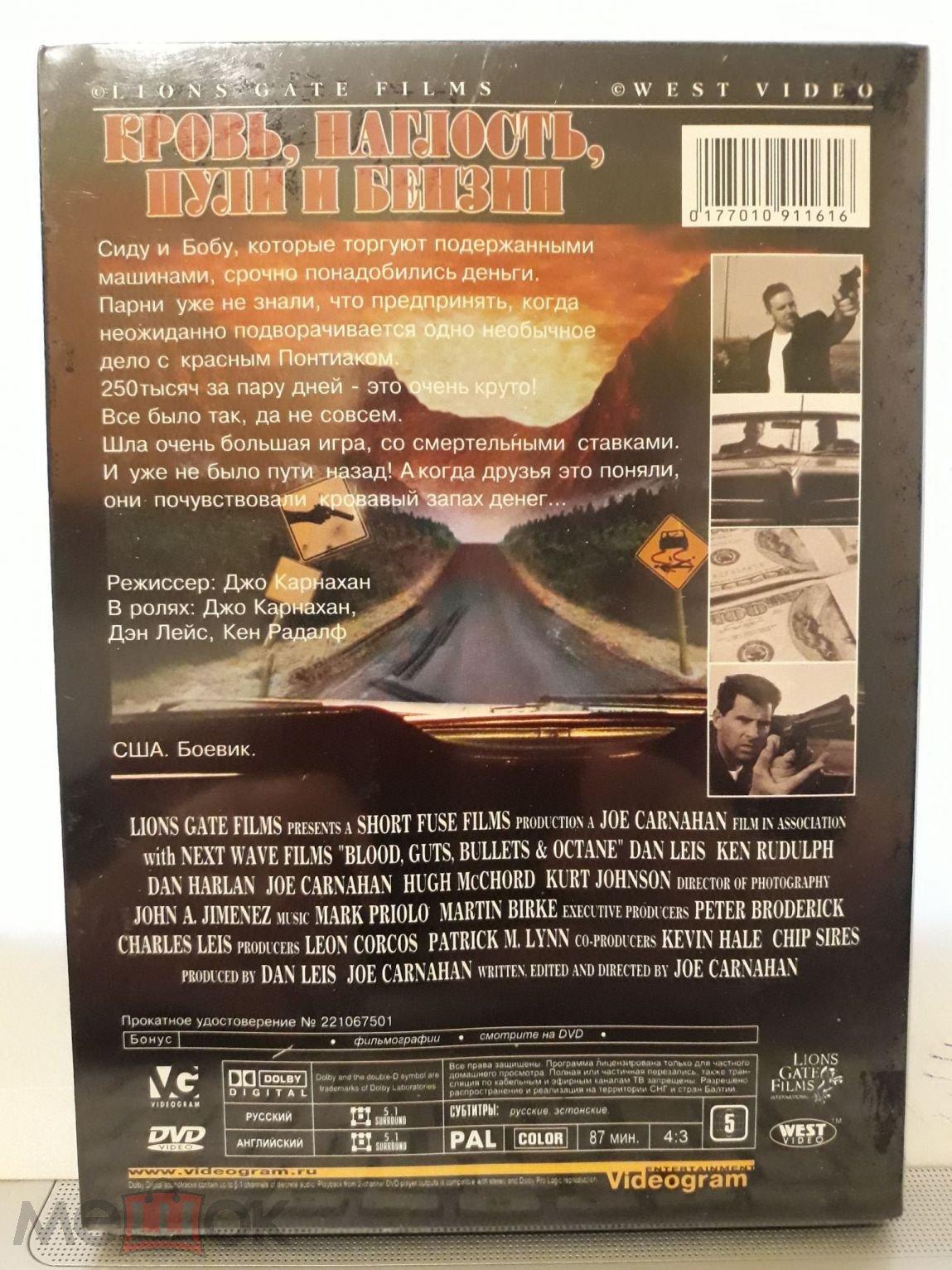 Кровь,наглость,пули и бензин(реж.Джо.Карнахан) Слипкейс. Запечатан.  Солтисс / Видеограм 2001г.