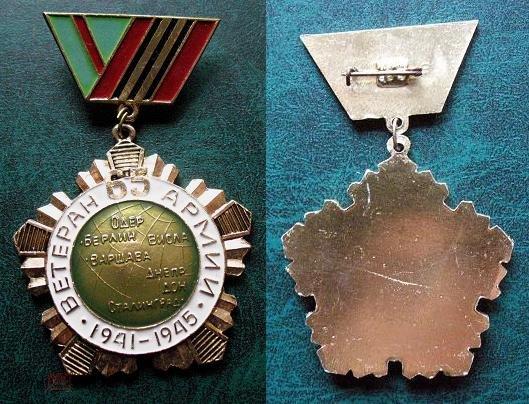 Ветеран 65 армии 1941-1945 - ветеранский знак ВОВ