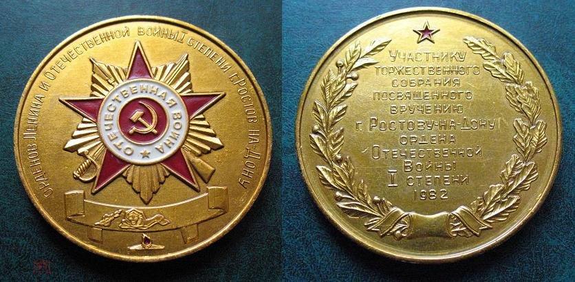 Участник торж. собрания 1982 г.  Вручение Ордена Отечественной Войны городу Ростов-на-Дону
