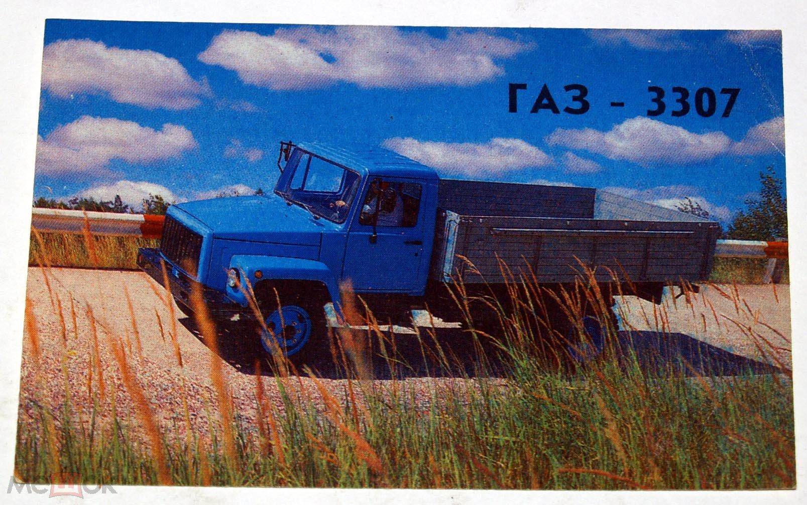 1992 Календарик СССР -=АВТО=- машина ГАЗ-3307 ГАЗ-3309 грузовик транспорт производственный БОЛЬШОЙ