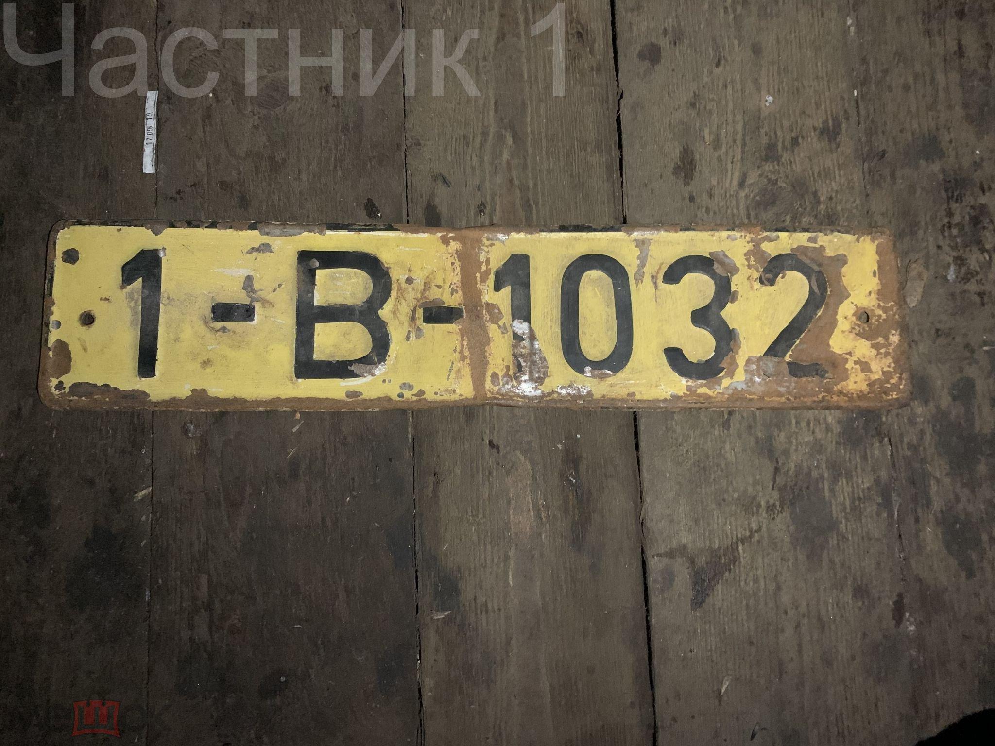 Автомобильный номер. Желтый, старый.