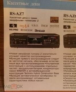 с рубля  Technics RS-AZ7.  трехголовая топовая дека, сквозной канал