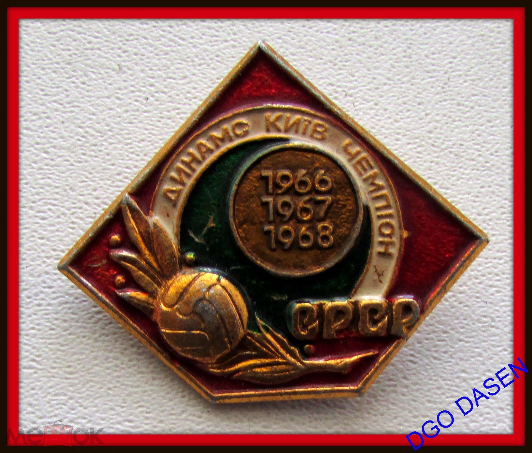 знак значок СССР - ДИНАМО КИЕВ ЧЕМПИОН СССР - М