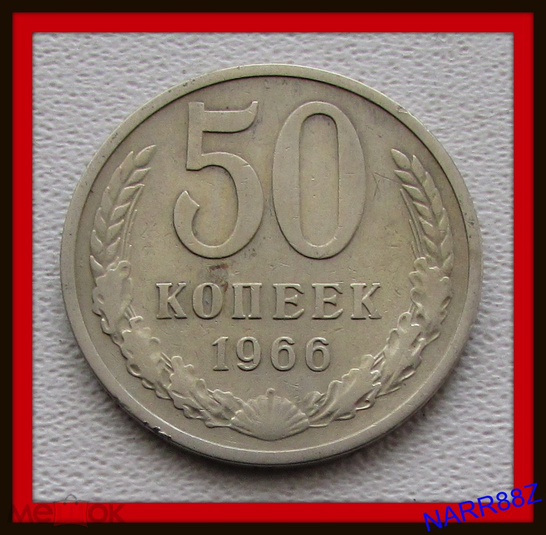 монета СССР - 50 копеек 1966 год - Е-114