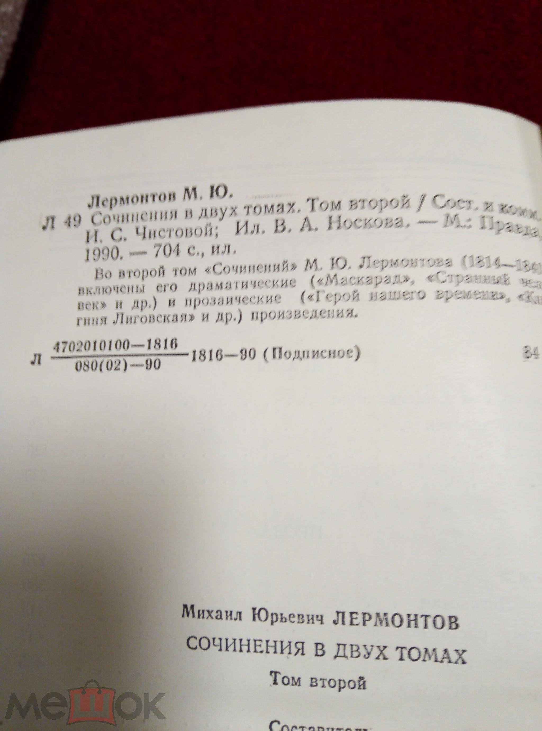 ЛЕРМОНТОВ М. Ю.Сочинения в 2-х томах ,комплект