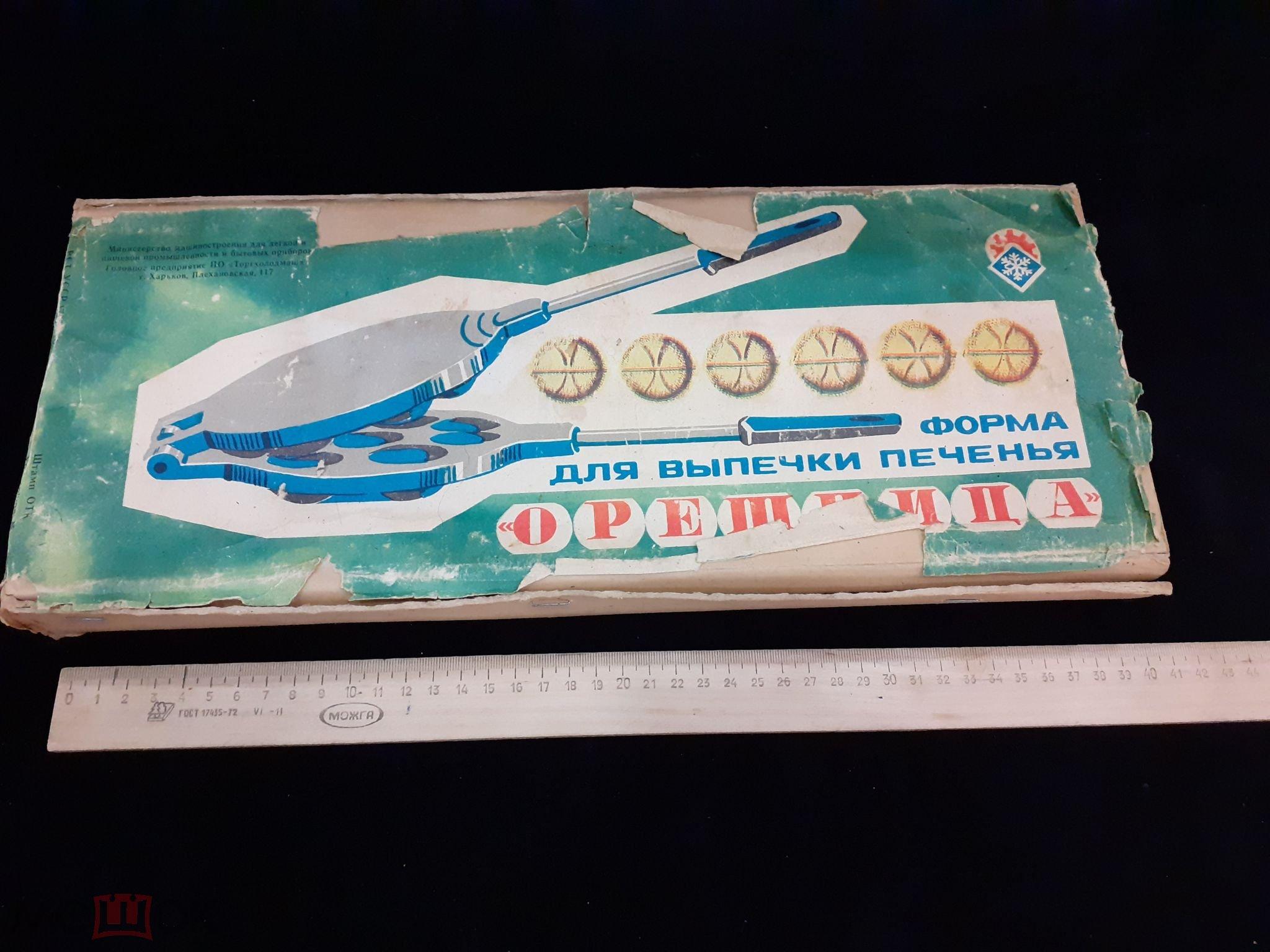 Винтажная форма для выпечки печенья !! Орешки !!! Распродажа с рубля!!!
