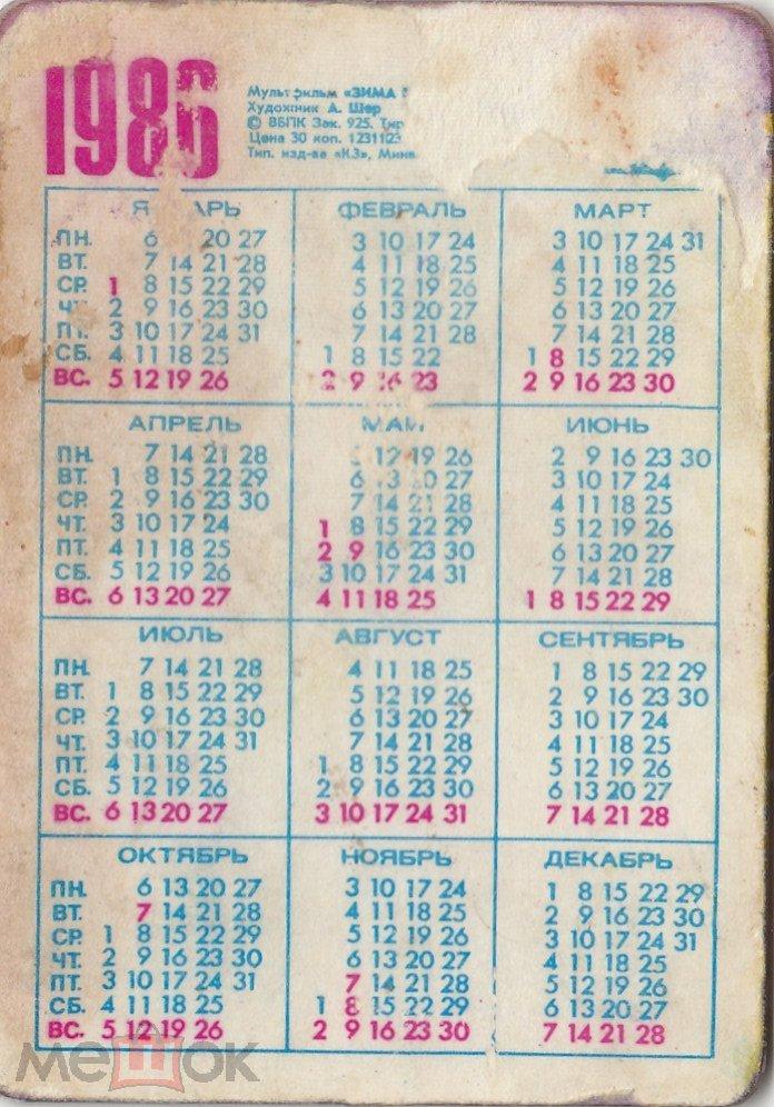 Календарик Зима в Простоквашино 1986 Переливной детский сказка мультфильм   № А/3 - 44
