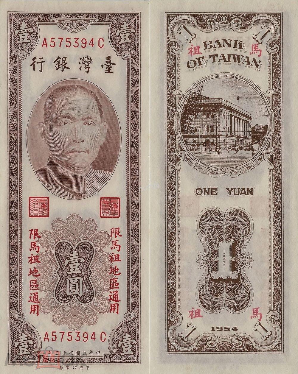 Тайвань 1 юань 1954 г. №R120  TAIWAN - Matsu UNC