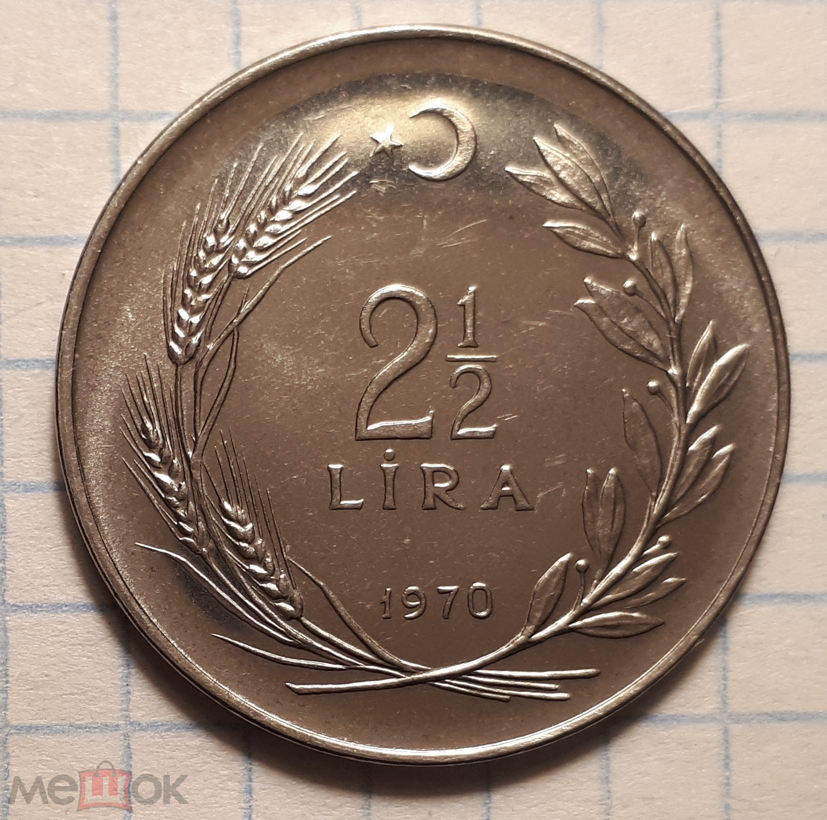 Турция 2 1/2  лира 1970 UNC Не частая