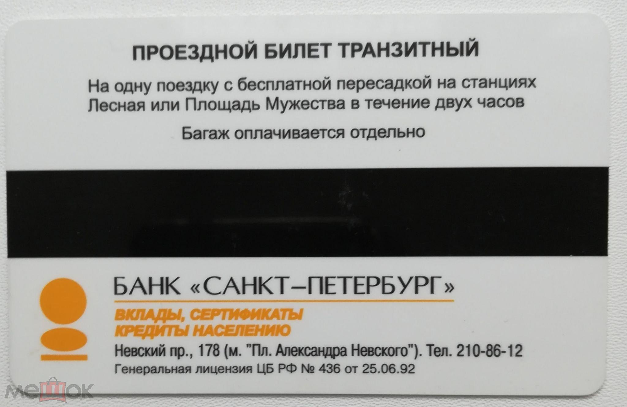 Транспортная карта СПб Проездной билет Транзитный, Петербургский метрополитен, магнитная карта.