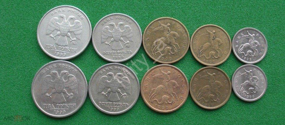 ПОЛНЫЙ КОМПЛЕКТ 1999года  2руб + 1руб +50коп +10коп+ 1коп  М и СП !!А!!5!   В Наличии монеты с 1810г